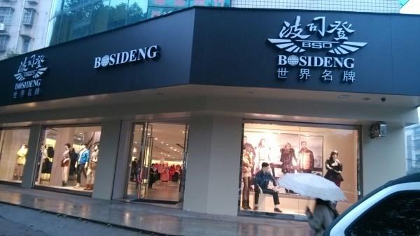 服装行业复苏:波司登利润涨四成 服装行业再掀上市潮0.jpg