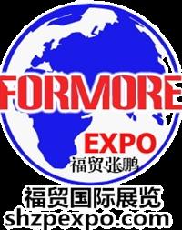 上海福贸国际展示有限公司