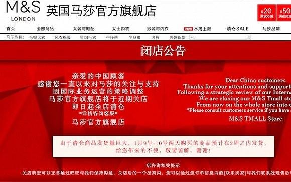 关闭天猫旗舰店 马莎百货彻底退出中国0.jpg