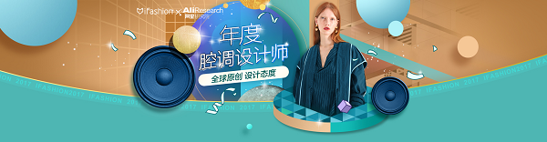 潮店潮人潮玩全部包揽,为淘宝iFashion这波潮文化营销疯狂打call1.png