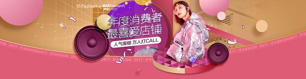 潮店潮人潮玩全部包揽,为淘宝iFashion这波潮文化营销疯狂打call3.png