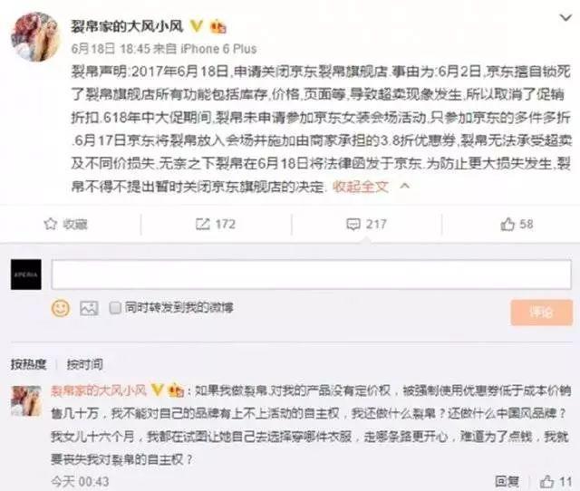 """揽入海澜之家,腾讯京东对阿里的又一次""""截胡"""" 1.jpg"""