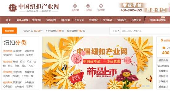 中国纽扣产业网:纽扣与雪地靴更配哦0.jpg