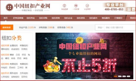 中国纽扣产业网:装饰性纽扣的运用搭配0.jpg