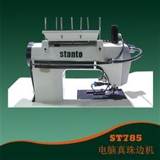 思坦途Stanto785服装高级仿手工电脑珠边缝纫机