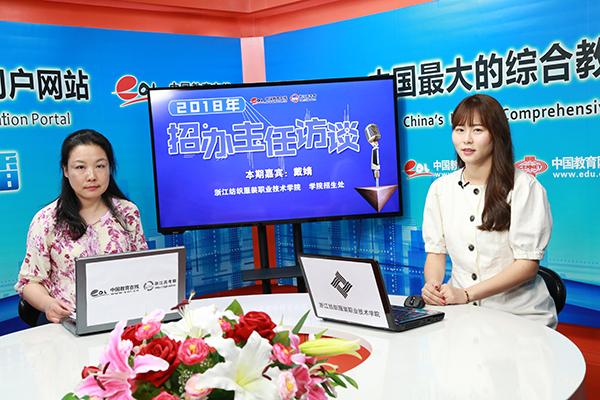 2018浙江纺织服装职业技术学院访谈实录0.jpg