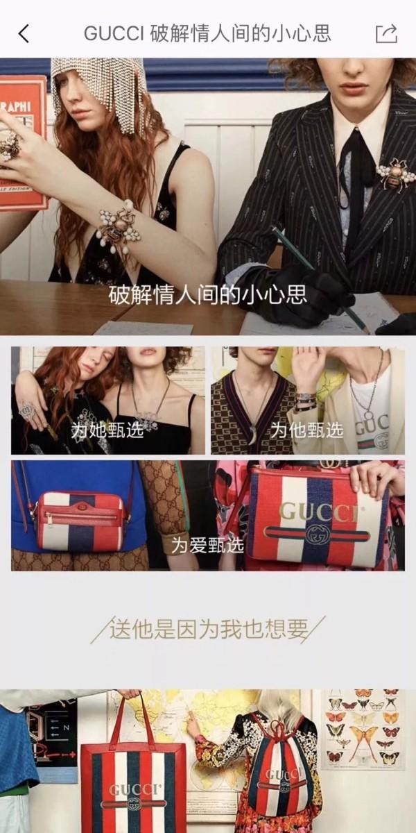 Gucci白小姐中特网首次与第三方平台合作,加速布局线上市场1.jpg