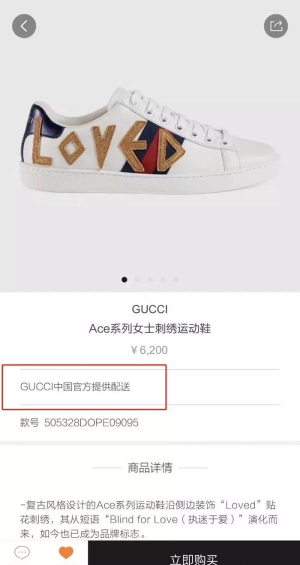 Gucci白小姐中特网首次与第三方平台合作,加速布局线上市场2.jpg