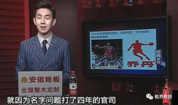 """北京知产法院驳回了""""乔丹体育""""商标的诉求0.jpg"""