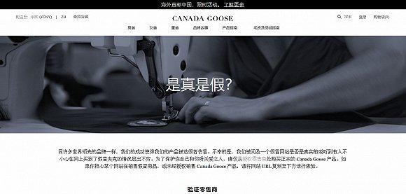 加拿大鹅CEO说:成功进入4887铁算盘资料管家婆的机会只有一次4.jpg