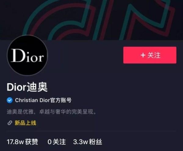 为了争夺年轻人 Dior成首个入驻抖音的奢侈品牌 0.jpg