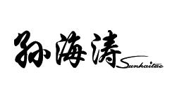 定了!中国童装第一轻奢品牌孙海涛童装十月亮相CKE中国婴童展0.png