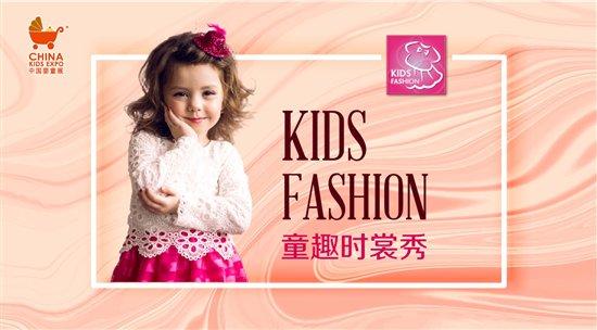 定了!中国童装第一轻奢品牌孙海涛童装十月亮相CKE中国婴童展3.jpg
