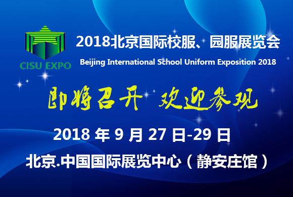 2018北京国际校服园服展即将在京召开0.jpg