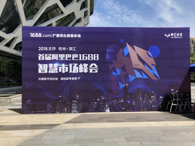 积木易搭亮相首届阿里巴巴1688智慧市场峰会,超高建模技术引热潮0.png