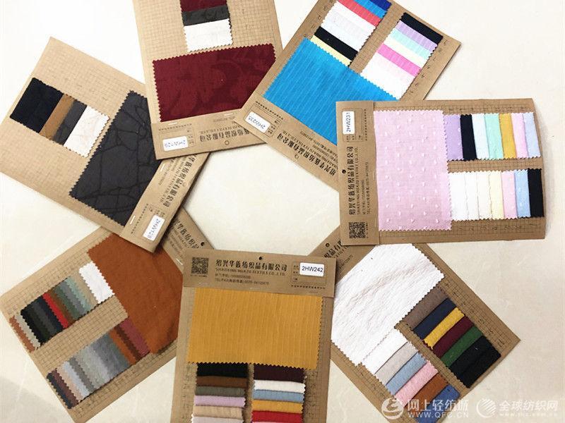 绍兴华族纺织:积极创新探寻海外市场2.jpg