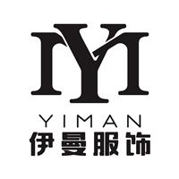 广州伊曼服饰有限公司